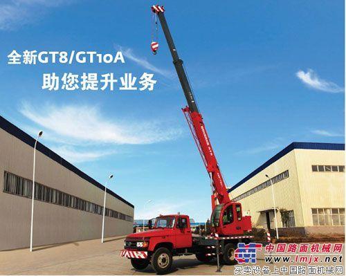 马尼托瓦克东岳重工推出两款汽车起重机GT8/GT10A
