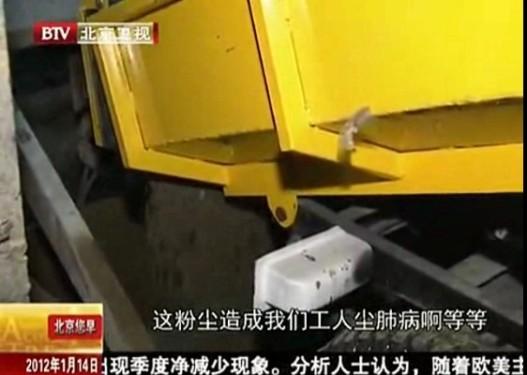 北京地鐵十四號線試點綠色施工
