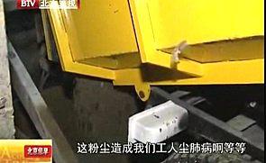 北京地铁十四号线试点绿色施工