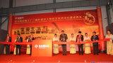 宝马格中国二期工厂扩建及亚太技术中心落成典礼