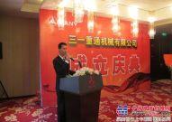 三一重通机械有限公司在上海成立