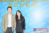 对话中联重科混凝土机械公司副总经理阳昌康