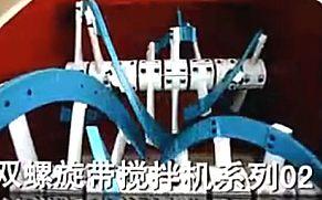 博德双螺旋轴搅拌机视频