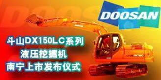斗山150LC挖掘机南宁上市发布仪式