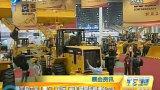 第四届中国厦门国际工程机械展规模增长20%
