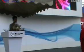 福田雷萨奔驰地盘52米泵车发布会