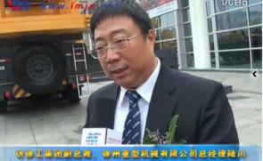访徐工集团副总裁、徐州重型机械有限公司总经理陆川