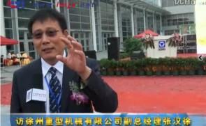 访徐州重型机械有限公司副总经理张汉徐