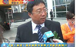 访徐工集团工程机械股份有限公司副总裁陆川