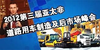 2012年 第三届亚太非道路用车及后市场峰会在京举行