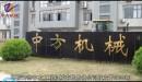 中方机械企业宣传片