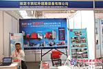 卡西红外亮相2012新疆国际工程机械展览会