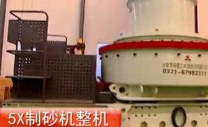 5X制砂机 机制砂 冲击式破碎机工作状况及价格(黎明重工)