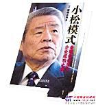 讀《小松模式》,看坂根正弘的成功之道