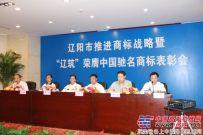 遼陽筑路機械(遼筑)榮膺中國馳名商標
