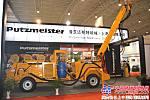 普茨迈斯特亮相国际煤炭装备及矿山技术设备展览会