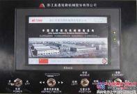 美通筑机推出S级智能控制系统