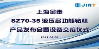上海金泰SZ70-35液压多功能钻机产品发布会