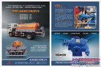 杭州欣融:沥青洒布车设备全新升级