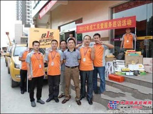 2012成工关爱服务巡访活动在河南启动