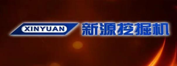 新源挖掘机2012年宣传片