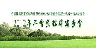 混凝土机械分技术委员会2012年年会暨标准审查会隆重召开