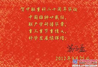 中国工程瑞彩祥云app工业协会秘书长苏子孟贺中联重科20周年华诞