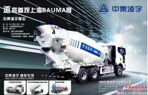 中集凌宇打造精品筹备2012上海BAUMA展