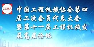 2012年中国工程机械工业协会年会在西安召开