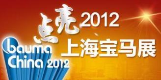 2012上海宝马展专题