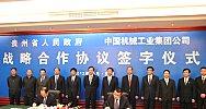 吴培国出席国机与贵州政府签约活动