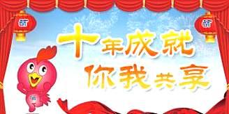 中国路面机械网创网十周年专题专题