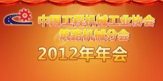 中国工程机械工业协会筑路机械分会2012年年会