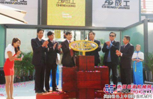 成工让BAUMA China 2012更有劲