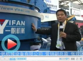 2012上海宝马展一帆机械展台产品讲解
