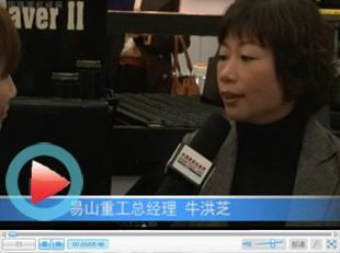 2012宝马展:对话易山重工总经理牛洪芝