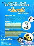 BICES中国-第二届国际工程机械及专用车辆创意设计大赛火热报名中