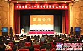 方圆集团2013年物资配套工作会议召开
