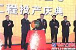 山河智能北方基地一期工程投产庆典在天津举行