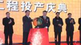 山河智能装备集团北方基地投产庆典仪式