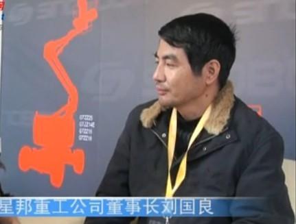 对话星邦重工董事长刘国良