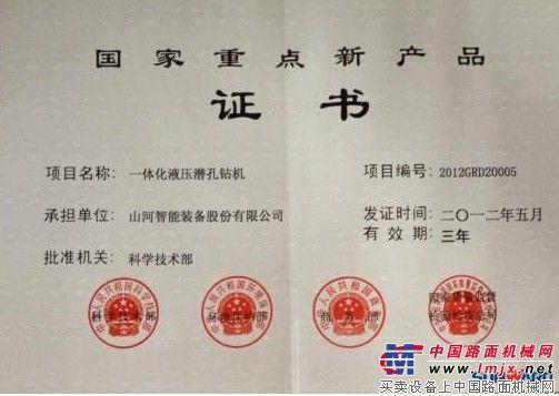 """山河智能一体化液压潜孔钻机荣获""""2012年国家重点新产品"""""""