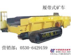 山特重工首台履带式矿车诞生