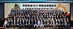 凯斯2013经销商年会在上海举办