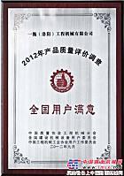 """一拖(洛阳)工程机械荣膺""""用户满意""""企业"""