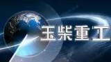 玉柴重工宣传片