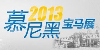 2013德国慕尼黑国际工程机械展览会