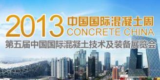 2013中国国际混凝土周