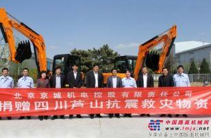 京城控股心系雅安----京城长野挖掘机捐赠震区