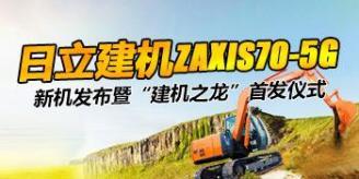 """日立建机ZAXIS70-5G新机发布暨""""建机之龙""""首发仪式"""